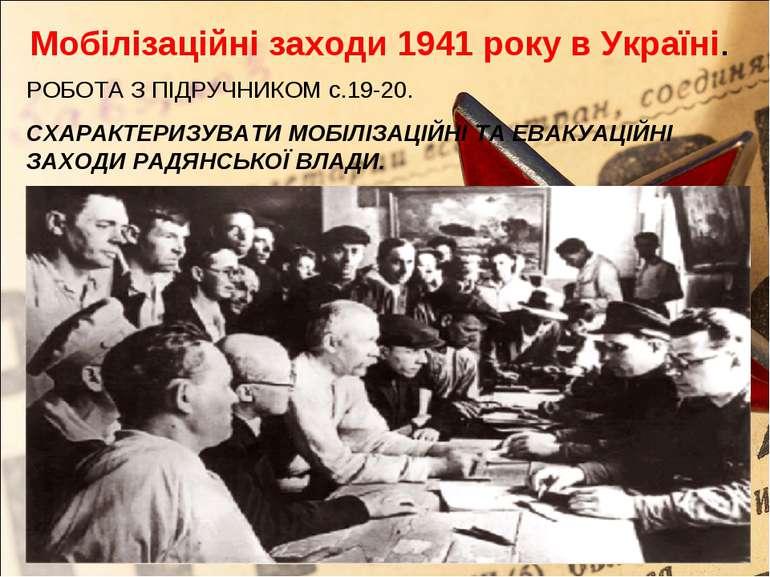 Мобілізаційні заходи 1941 року в Україні. РОБОТА З ПІДРУЧНИКОМ с.19-20. СХАРА...