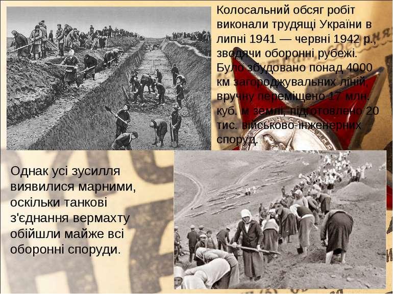 Колосальний обсяг робіт виконали трудящі України в липні 1941 — червні 1942 р...
