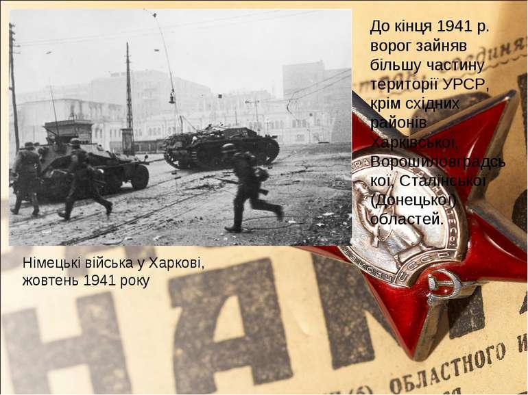Німецькі війська у Харкові, жовтень 1941 року До кінця 1941 р. ворог зайняв б...