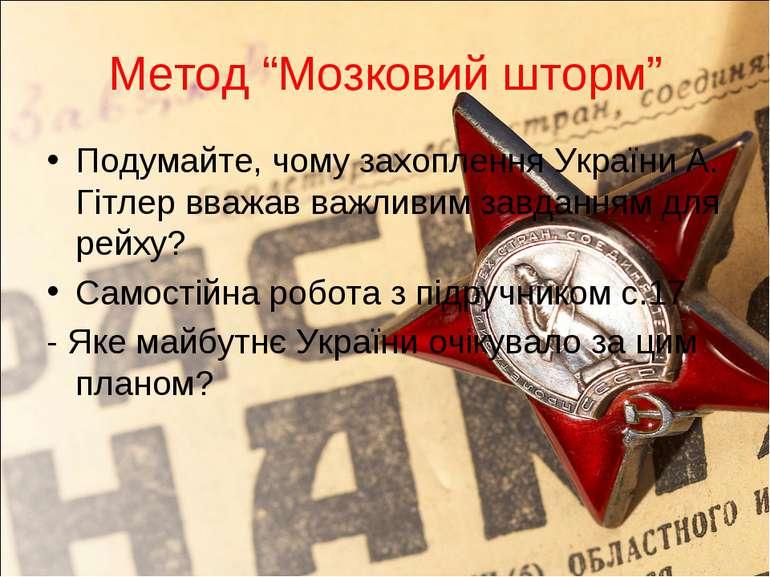 """Метод """"Мозковий шторм"""" Подумайте, чому захоплення України А. Гітлер вважав ва..."""
