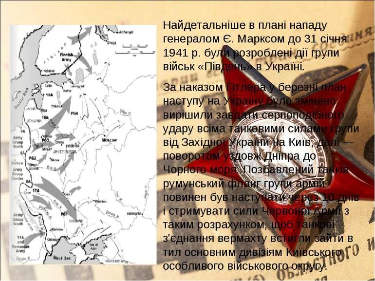 Найдетальніше в плані нападу генералом Є. Марксом до 31 січня 1941 р. були ро...