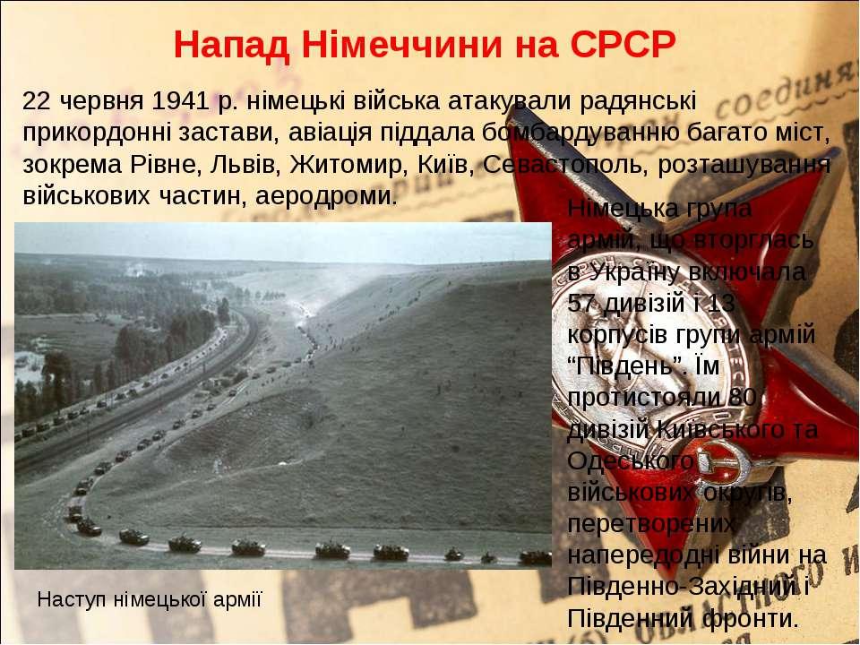 22 червня 1941 р. німецькі війська атакували радянські прикордонні застави, а...