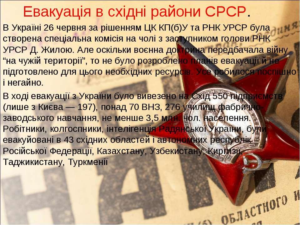 Евакуація в східні райони СРСР. В Україні 26 червня за рішенням ЦК КП(б)У та ...