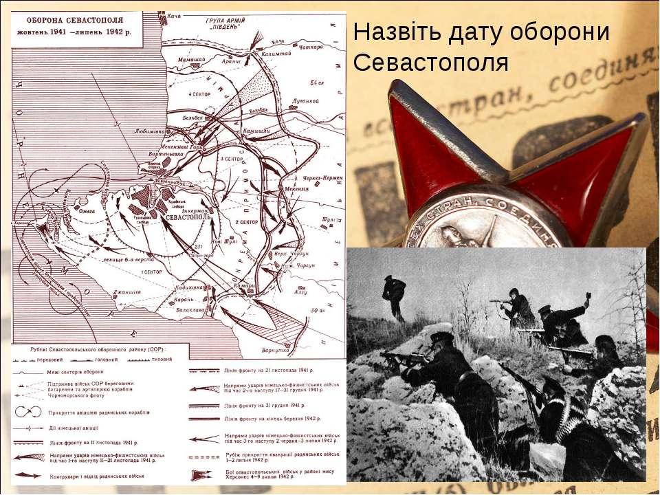 Назвіть дату оборони Севастополя