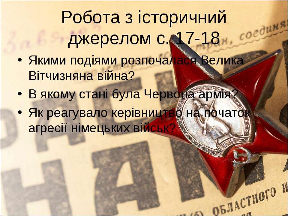 Робота з історичний джерелом с. 17-18 Якими подіями розпочалася Велика Вітчиз...
