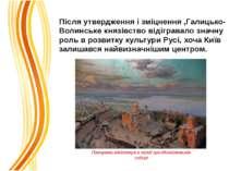 Після утвердження і зміцнення ,Галицько-Волинське князівство відігравало знач...
