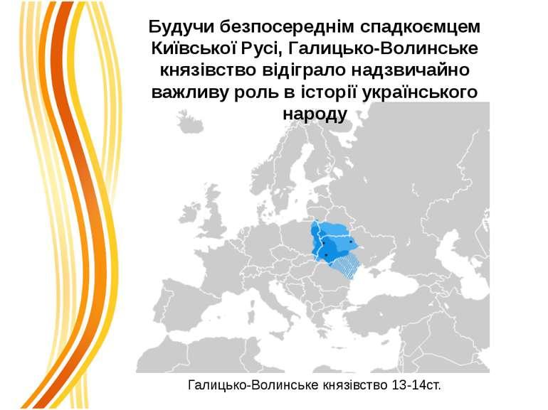 Галицько-Волинське князівство 13-14ст. Будучи безпосереднім спадкоємцем Київс...