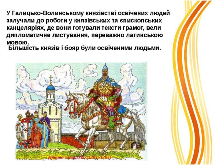 У Галицько-Волинському князівстві освічених людей залучали до роботи у князів...
