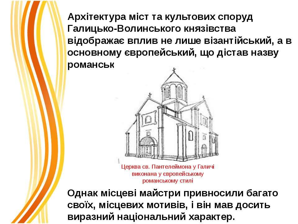 Архітектура міст та культових споруд Галицько-Волинського князівства відображ...