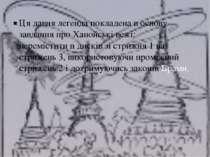 Ця давня легенда покладена в основу завдання про Ханойські вежі: перемістити ...