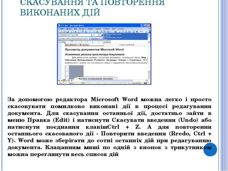 СКАСУВАННЯ ТА ПОВТОРЕННЯ ВИКОНАНИХ ДІЙ За допомогою редактора Microsoft Word ...