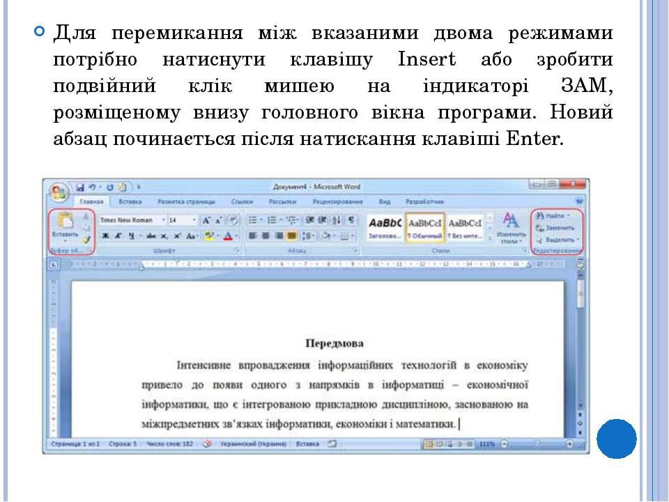 Для перемикання між вказаними двома режимами потрібно натиснути клавішу Inser...