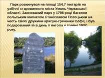 Парк розкинувся на площі154,7 гектарівна узбіччі старовинного міста Умань Ч...