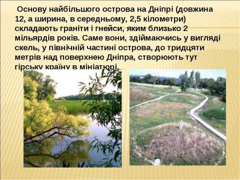 Основу найбільшого острова на Дніпрі (довжина 12, а ширина, в середньому, 2,5...