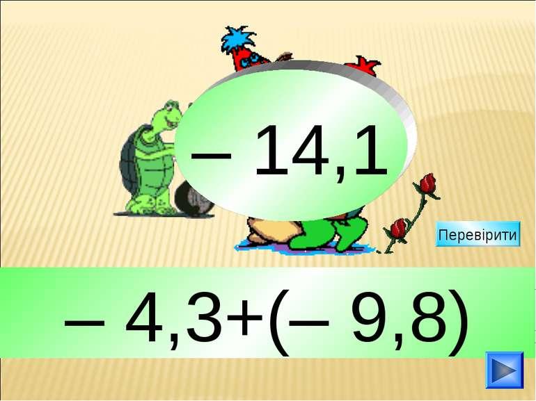– 4,3+(– 9,8) – 14,1 Перевірити