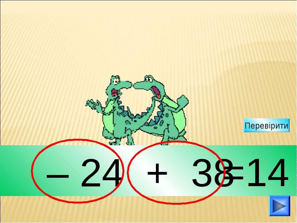 – 24 + 38 =14 Перевірити