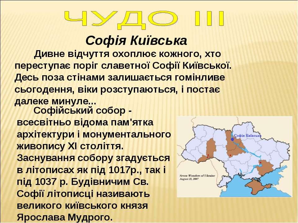 Софія Київська Дивне відчуття охоплює кожного, хто переступає поріг славетної...