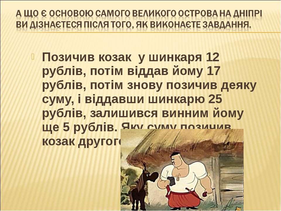 Позичив козак у шинкаря 12 рублів, потім віддав йому 17 рублів, потім знову п...