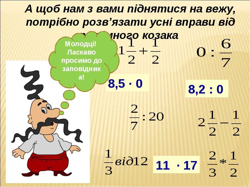 8,5 · 0 11 · 17 8,2 : 0 А щоб нам з вами піднятися на вежу, потрібно розв'яза...