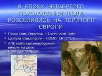 В ЕПОХУ ЧЕТВЕРТОГО ПОХОЛОДАННЯ ЛЮДИ РОЗСЕЛИЛИСЬ НА ТЕРИТОРІЇ ЄВРОПИ Перші з н...