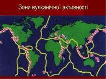Зони вулканічної активності