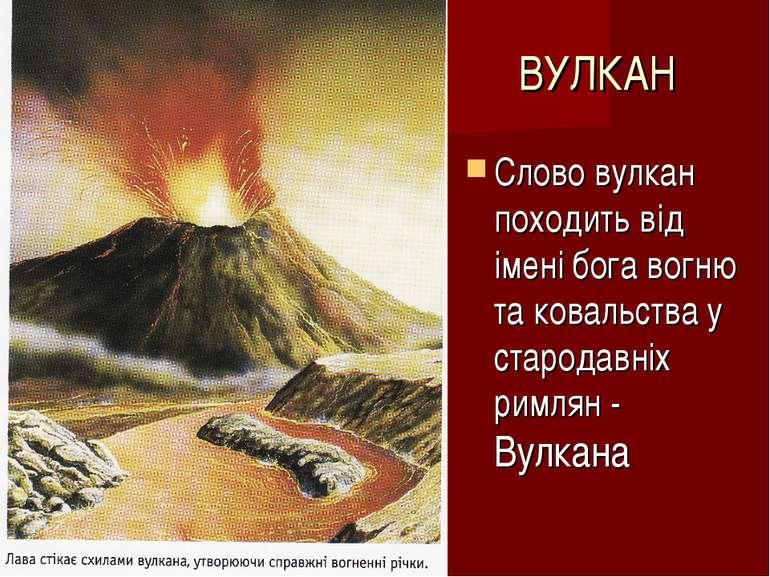 ВУЛКАН Слово вулкан походить від імені бога вогню та ковальства у стародавніх...