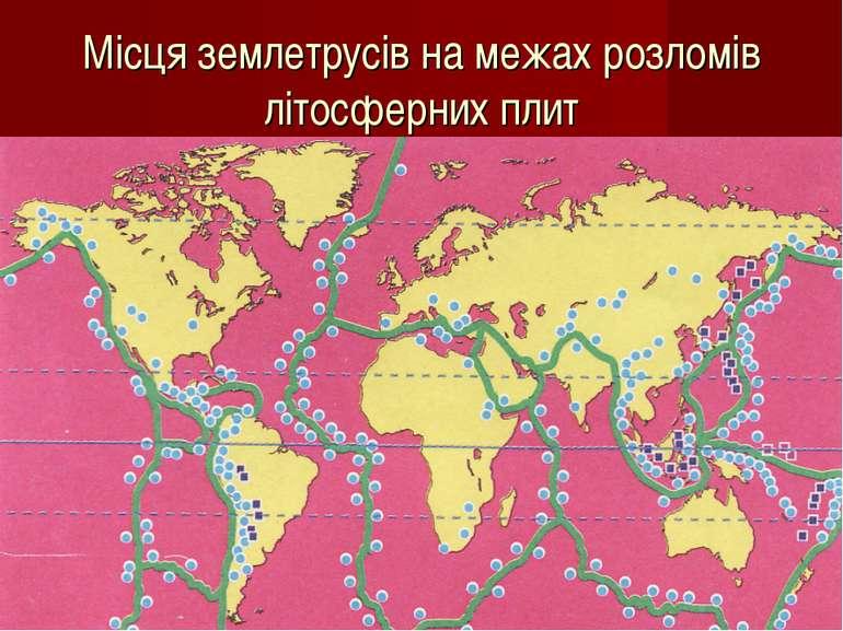Місця землетрусів на межах розломів літосферних плит