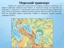 Морський транспорт Україна має сприятливі передумови для розвитку морського т...