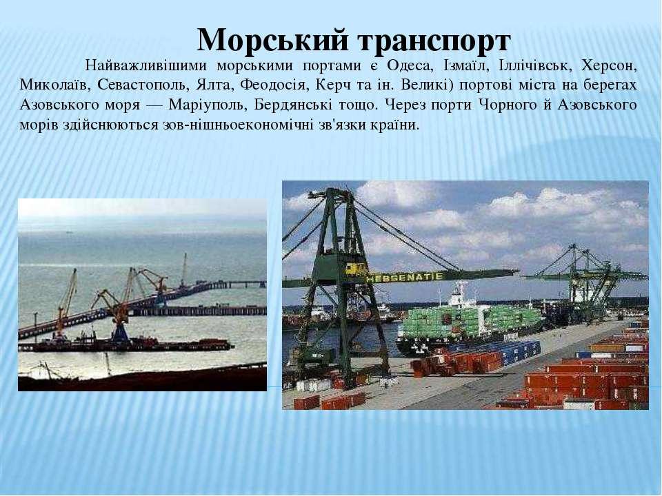 Морський транспорт Найважливішими морськими портами є Одеса, Ізмаїл, Іллічівс...