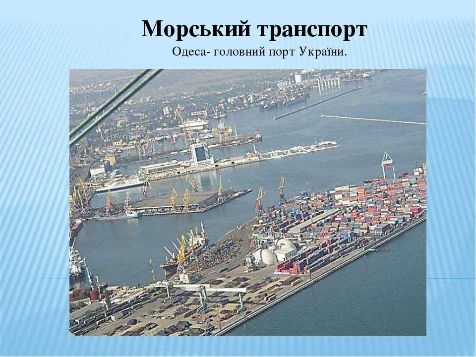 Морський транспорт Одеса- головний порт України.