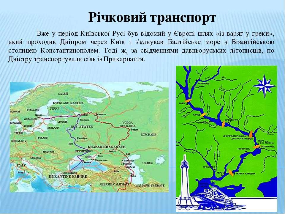 Річковий транспорт Вже у період Київської Русі був відомий у Європі шлях «із ...