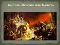 Картина «Останній день Помпей»