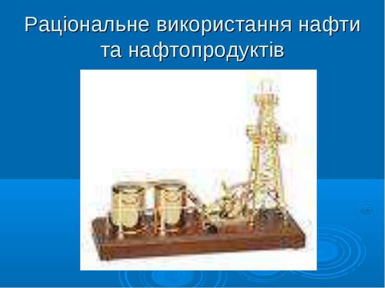 Раціональне використання нафти та нафтопродуктів