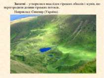 Загатні – утворилися внаслідок гірських обвалів і зсувів, що перегородили дол...