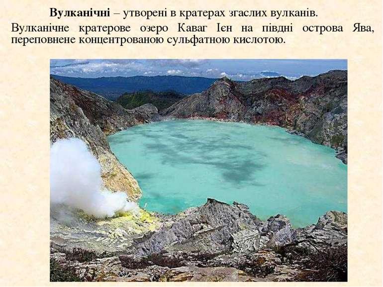 Вулканічні – утворені в кратерах згаслих вулканів. Вулканічне кратерове озеро...