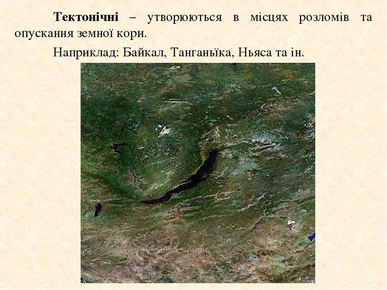 Тектонічні – утворюються в місцях розломів та опускання земної кори. Наприкла...