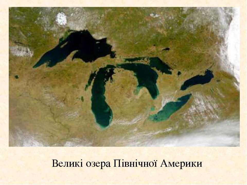 Великі озера Північної Америки