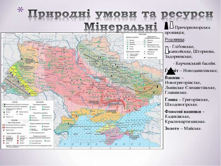 - Причорноморська провінція; Родовища: - Глібовське, Джанкойське, Штормове, З...