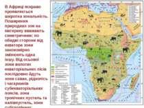 В Африці яскраво проявляється широтна зональність. Поширення природних зон на...
