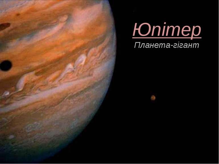 Юпітер Планета-гігант