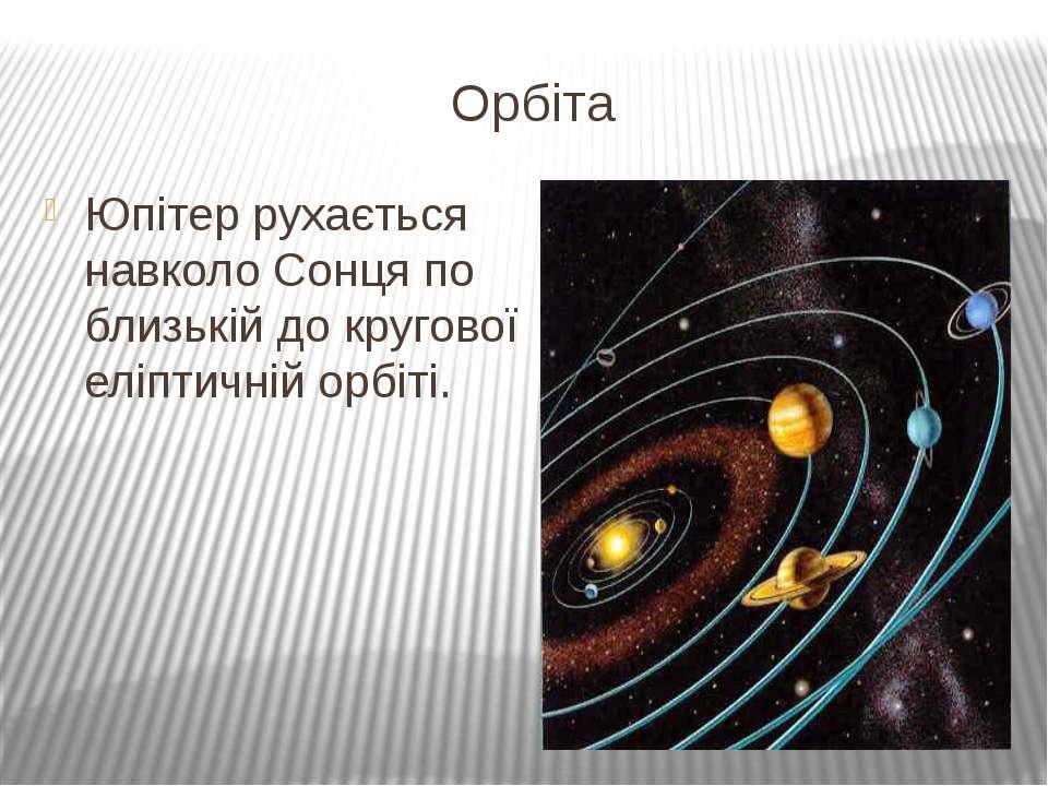 Орбіта Юпітер рухається навколо Сонця по близькій до кругової еліптичній орбіті.