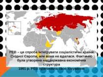 Рада економічної взаємодопомоги 1949 р було здійснено спробу економічної інте...