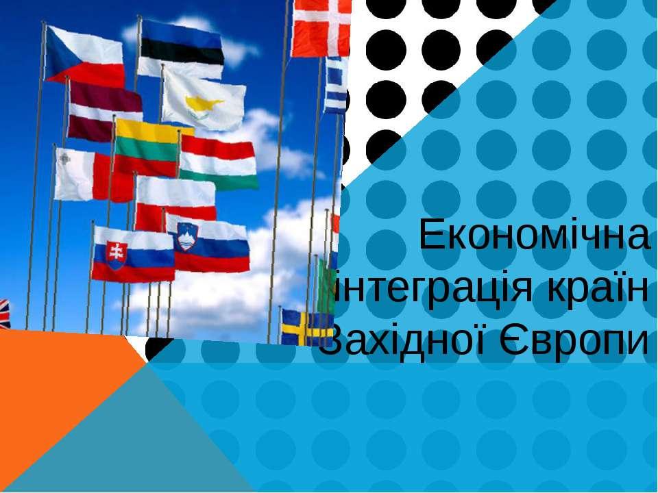 Економічна інтеграція країн Західної Європи