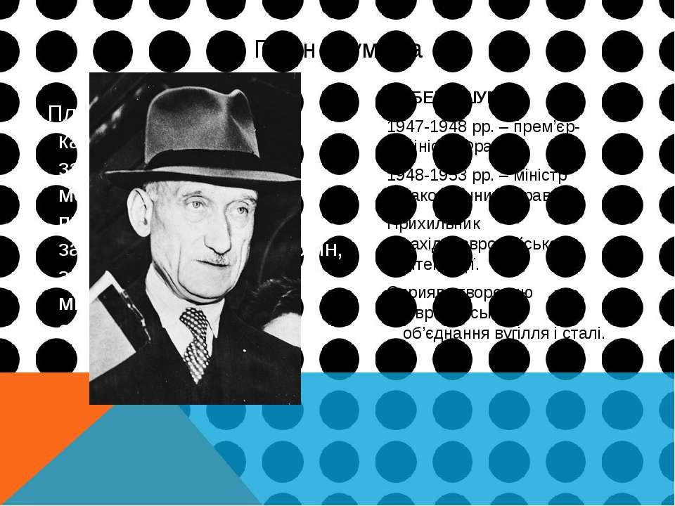 РОБЕРТ ШУМАН 1947-1948 рр. – прем'єр-міністр Франції 1948-1953 рр. – міністр ...