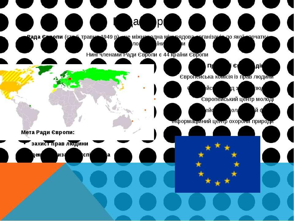 Рада Європи Рада Європи (ств.5 травня 1949 р) - це міжнародна міжурядова орга...