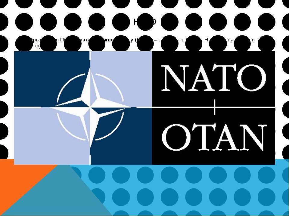 нато Організація Північноатлантичного пакту (НАТО) – створена в 1949 р. Нині ...