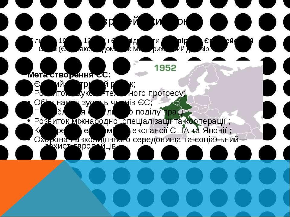 Європейський союз 7 лютого 1992 р. 12 країн ЄЕС підписали Договір про Європей...