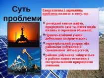 Енергетична і сировинна проблема полягає в тому, що: розвідані запаси нафти, ...