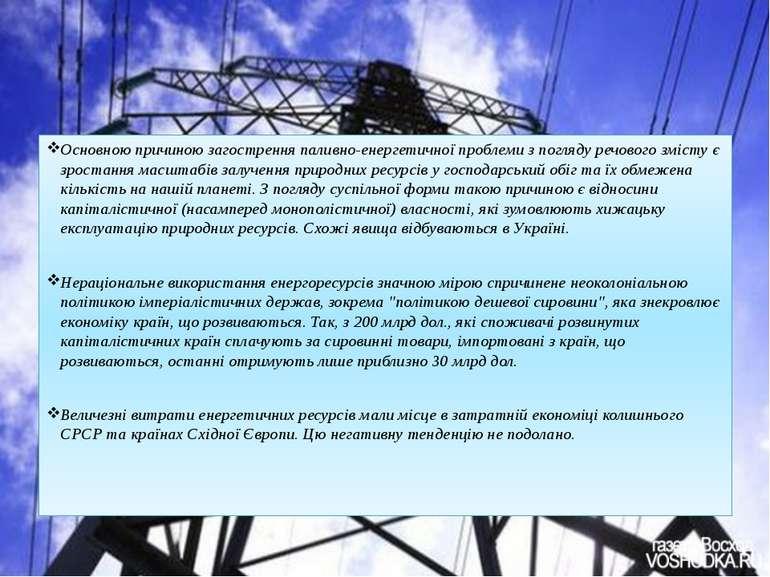 Основною причиною загострення паливно-енергетичної проблеми з погляду речовог...