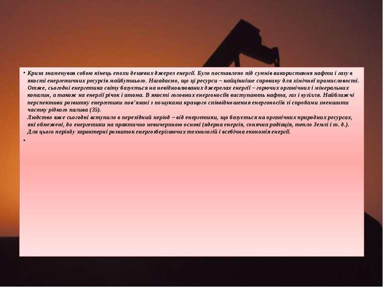 Криза знаменував собою кінець епохи дешевих джерел енергії. Було поставлено п...